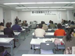 家族セミ4-講演_copy