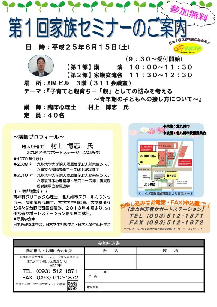 25第1回家族セミナー6月チラシ【小倉】