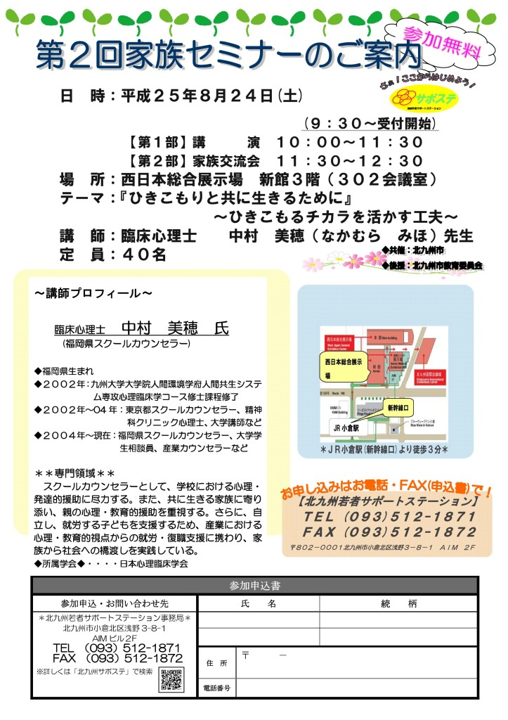 25第1回家族セミナー6月チラシ【小倉】完成