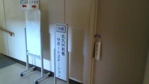 行橋サテライト(部屋外)