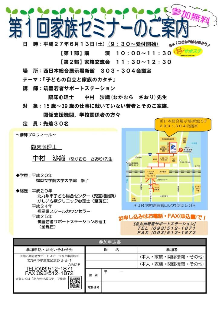 Microsoft Word - 27第1回家族セミナーチラシ(中村先生)6月13日