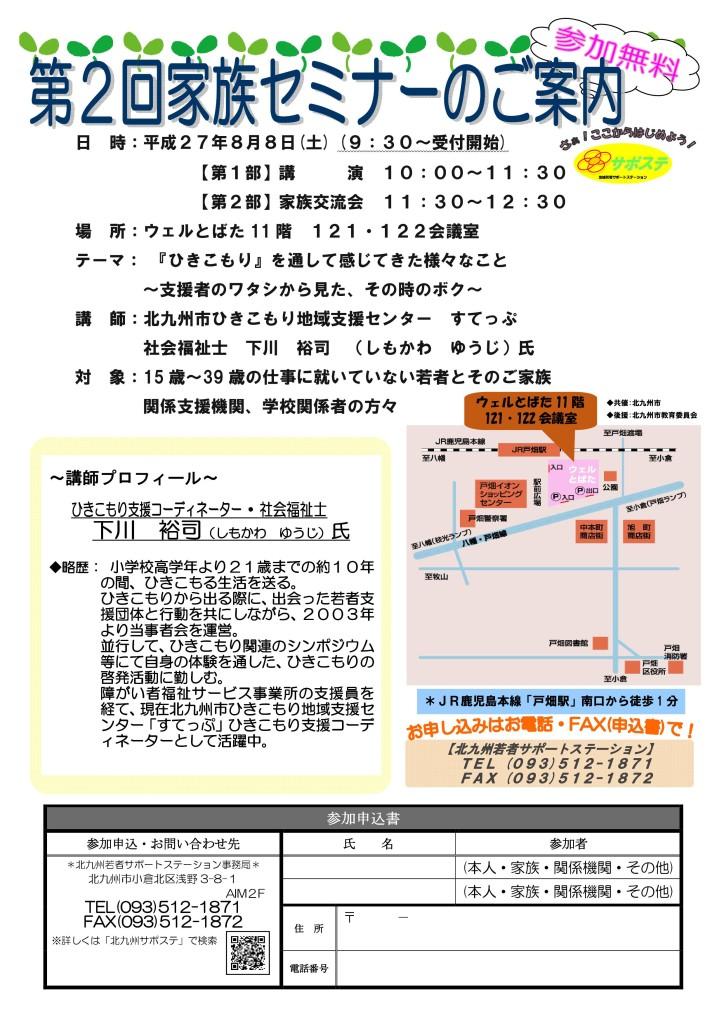 Microsoft Word - 27第2回家族セミナーチラシ(下川先生)8月8日