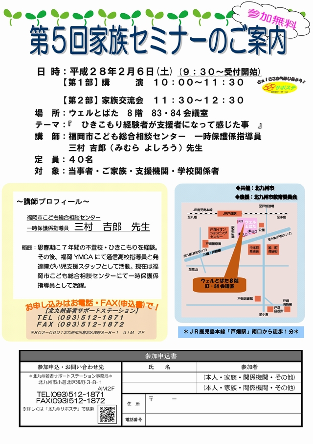Microsoft Word - 27第5回家族セミナー2月チラシ【小倉】完成三村先生