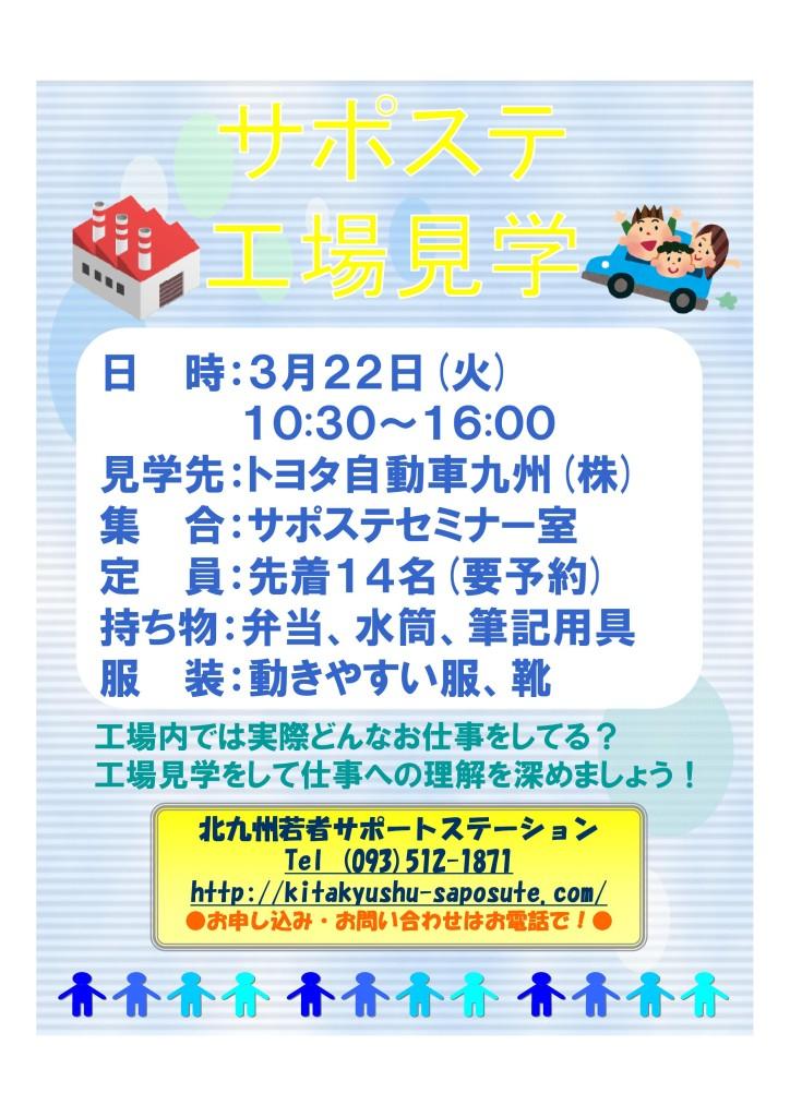 トヨタ自動車九州(株)工場見学のチラシ(3月22日)