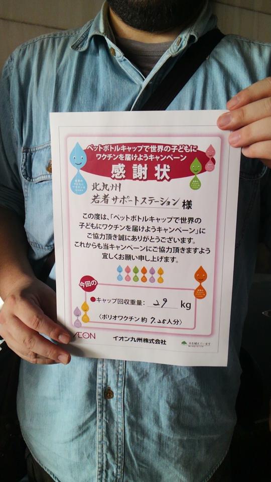 7月5日ペットボトルキャップ贈呈2
